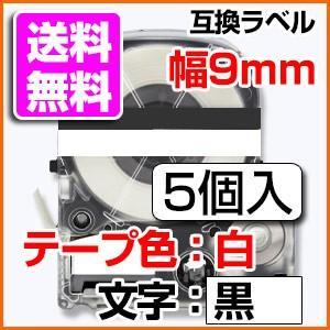 5個セット テプラPRO用 互換テープカートリッジ 9mm 白地 黒文字 マイラベル 汎用テープ|a-e-shop925