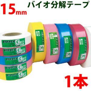 バイオ分解テープ 15mm 樹木用 測量 識別テープ 調査用 樹木 テープ 森林等に 非粘着テープ 竹谷商事|a-e-shop925