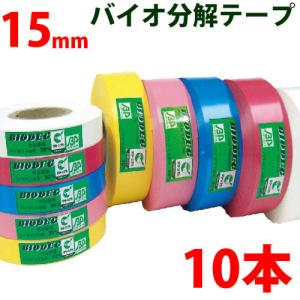 バイオ分解テープ 15mm 樹木用 測量 識別テープ 調査用 樹木 テープ 森林等に 非粘着テープ 竹谷商事 10本セット|a-e-shop925