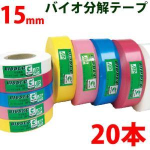 バイオ分解テープ 15mm 樹木用 測量 識別テープ 調査用 樹木 テープ 森林等に 非粘着テープ 竹谷商事 20本セット|a-e-shop925