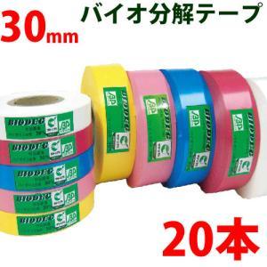 バイオ分解テープ 30mm 樹木用 測量 識別テープ 調査用 樹木 テープ 森林等に 非粘着テープ 竹谷商事 20本セット|a-e-shop925
