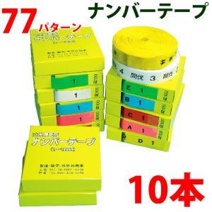 樹木 識別 調査 測量ポイントの目印に竹谷商事のナンバーテープ 10本セット|a-e-shop925