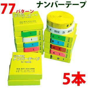 樹木 識別 調査 測量ポイントの目印に竹谷商事のナンバーテープ 5本セット|a-e-shop925