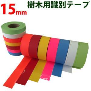 樹木用識別テープ 15mm 森林等に 7色よりお選び下さい|a-e-shop925