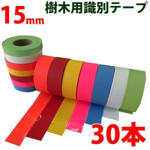 樹木用識別テープ 15mm 30本セット 森林等に 7色よりお選び下さい|a-e-shop925