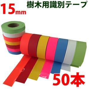 樹木用識別テープ 15mm 50本セット 森林等に 7色よりお選び下さい|a-e-shop925