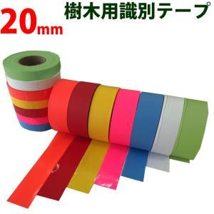 樹木用識別テープ 20mm 森林等に 7色よりお選び下さい|a-e-shop925