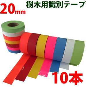 樹木用識別テープ 20mm 10本セット 森林等に 7色よりお選び下さい|a-e-shop925