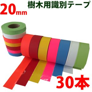 樹木用識別テープ 20mm 30本セット 森林等に 7色よりお選び下さい|a-e-shop925