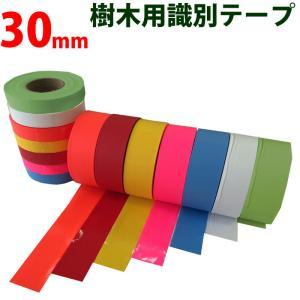 樹木用識別テープ 30mm 森林等に 7色よりお選び下さい|a-e-shop925