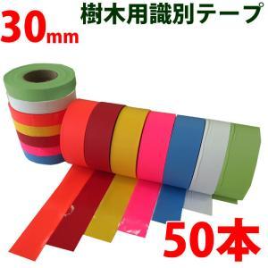 樹木用識別テープ 30mm 50本セット 森林等に 7色よりお選び下さい|a-e-shop925