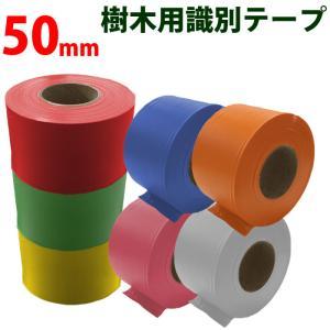 樹木用識別テープ 50mm 樹木用 測量 識別テープ 調査用 樹木 テープ 森林等に 非粘着テープ 7色 竹谷商事 a-e-shop925