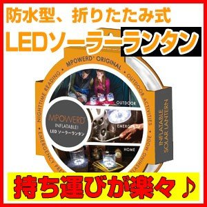 LEDランタン 充電式 折りたたみ 軽量 防水 MPOWERD LEDソーラーランタン|a-e-shop925