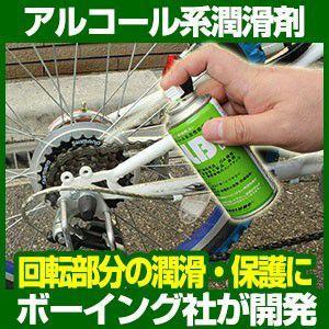 アルコールの潤滑剤  接点復活剤 スプレー ルーブリカント BLB C-9|a-e-shop925