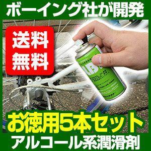 お徳用5本セット アルコールの潤滑剤  接点復活剤 スプレー ルーブリカント BLB C-9|a-e-shop925