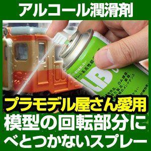 プラモデルのメンテナンスにアルコールの潤滑剤 接点復活剤 スプレー アイコス(iQOS)にも BLB C-9 a-e-shop925