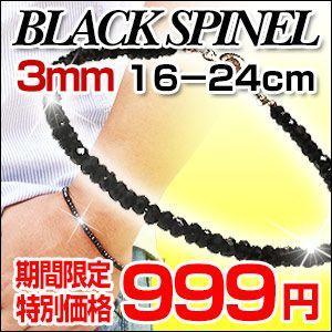 ブラックスピネル ブレスレット 太さ 3mm 長さ 16cm〜24cm|a-e-shop925