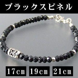 【4ミリ/17cm,19cm,21cm】ブラックダイヤの輝きブラックスピネルのブレス スピネル4mm/ブレスレット 留具,装飾,シルバー925 メンズアクセ、レディースにも|a-e-shop925