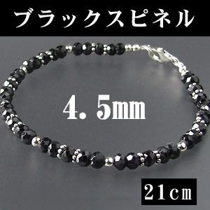 メンズ【4.5mm/21cm】ブラックダイヤの輝きブラックスピネルのブレス スピネル4,5ミリ/ブレスレット 留具,装飾,シルバー925 メンズアクセ|a-e-shop925