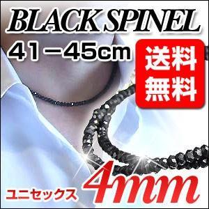 ブラックスピネル 本物 ネックレス 4mm玉 41cm 42cm 43cm 44cm 45cm|a-e-shop925