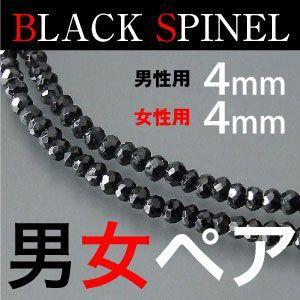 ペア 4mm ブラックスピネル ネックレス 本物 男性45cm〜50cm 女性37cm〜45cm|a-e-shop925