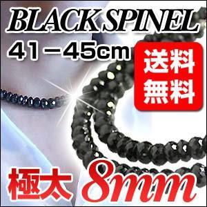 ブラックスピネル 本物 ネックレス 8mm玉 41cm 42cm 43cm 44cm 45cm|a-e-shop925