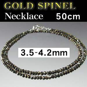 4mm ゴールドスピネル ネックレス50cm|a-e-shop925