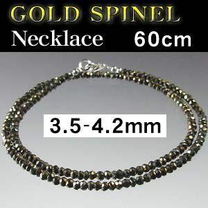4mm ゴールドスピネル ネックレス60cm|a-e-shop925