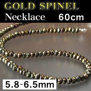 6mm ゴールドスピネル ネックレス60cm|a-e-shop925