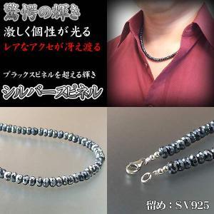 シルバースピネル ネックレス 太さ 6mm 長さ 56cm,57cm,58cm,59cm,60cm|a-e-shop925|03