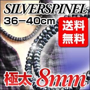 シルバースピネル ネックレス 太さ 8mm 長さ 36cm,37cm,38cm,39cm,40cm|a-e-shop925