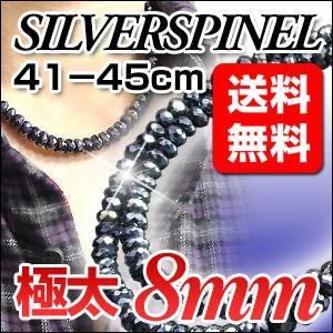 シルバースピネル ネックレス太さ 8mm 長さ 41cm,42cm,43cm,44cm,45cm|a-e-shop925