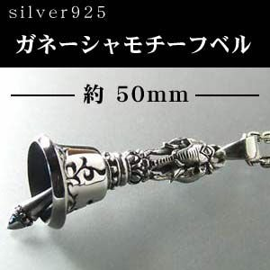 SVガネーシャをモチーフに精工に仕上がり ベル型シルバーアクセ/シルバーペンダントトップ/ネックレスのトップに鐘モチーフ銀(シルバー)|a-e-shop925