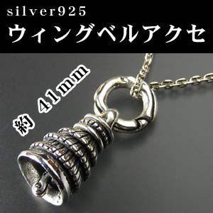 ベル型シルバーアクセ/ネックレスのトップに精工なシルバー羽を纏う!ペンダント/メンズ|a-e-shop925