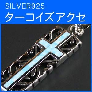 ブルーのターコイズでクロスを模るシルバーアクセ ペンダント ネックレスTOP|a-e-shop925