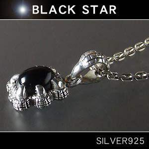 【十字の逆光】ブラックスター キャッチ シルバーアクセ ペンダント/ネックレスの先で黒が光る|a-e-shop925
