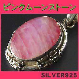 天然石シルバーアクセサリー ピンクムーンストーン・ネックレスTOP ピンクのムーンストーンが輝く|a-e-shop925