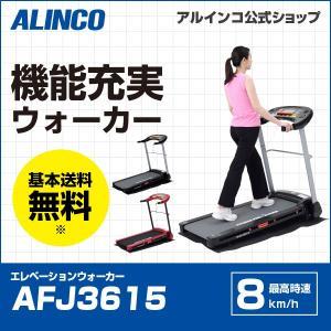 12月中旬入庫予定 トレッドミル アルインコ ルームランナー 健康器具 ウォーキング エレベーション電動ウォーカー AFJ3615