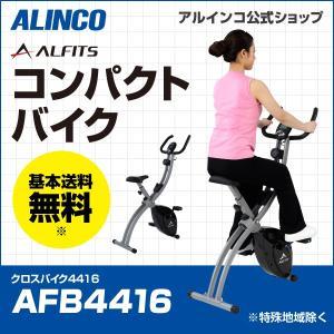 1月中旬入庫予定 フィットネスバイク スピンバイク ダイエット AFB4416 クロスバイク4416[ブラック] 健康