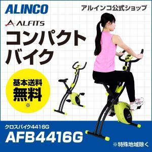10月6日〜11月6日まで特価販売 エアロマグネティックバイク アルインコ AFB4416G クロスバイク4416[グリーン] 健康器具|a-fitness