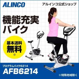 エアロマグネティックバイク アルインコ 健康器具 AFB6214 プログラムバイク6214|a-fitness