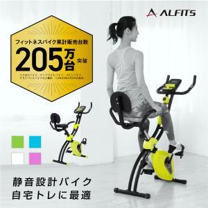 アルインコ クロスバイク4721 AFBX4721  フィットネスバイク エアロ ダイエット エクササイズ 宅トレの画像