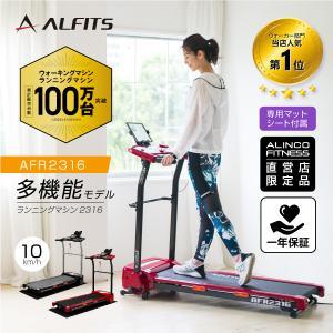 アルインコ ランニングマシン2316 AFR2316 ブラック レッド ルームランナー ウォーカー ダイエット