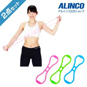 アルインコ マルチチューブ×2個セット EXG114  健康器具