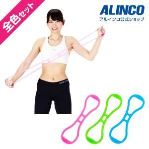 アルインコ マルチチューブ×3個セット EXG114  健康器具