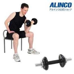 ポイント3倍22日0時から25日23時59分 ダンベル 5kg 片手1個 重さ調節 ウェイト 健康器具 アルインコ ダンベルセット EXG405 ダイエット器具|a-fitness