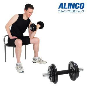 ポイント3倍22日0時から25日23時59分 ダンベル 10kg 片手1個 重さ調節 ウエイト 健康器具 アルインコ ダンベルセット EXG410|a-fitness