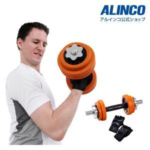 ダンベル 5kg 片手1個 ラバーダンベルセット EXG905 ウエイト 健康器具 アルインコ