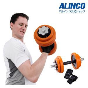 ダンベル 10kg 片手1個 ラバーダンベルセット EXG910 ウエイト 健康器具 アルインコ