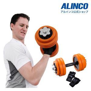 タイムセール20日22時から23日10時 ダンベル 15kg 片手1個 ラバーダンベルセット EXG915 ウエイト 健康器具 アルインコ